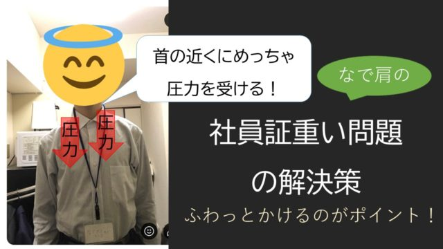 shainsho-omoi-taisaku