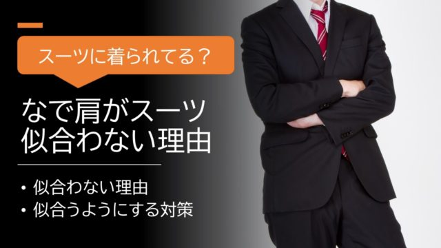 nadegata-suit-niawanai-reazon