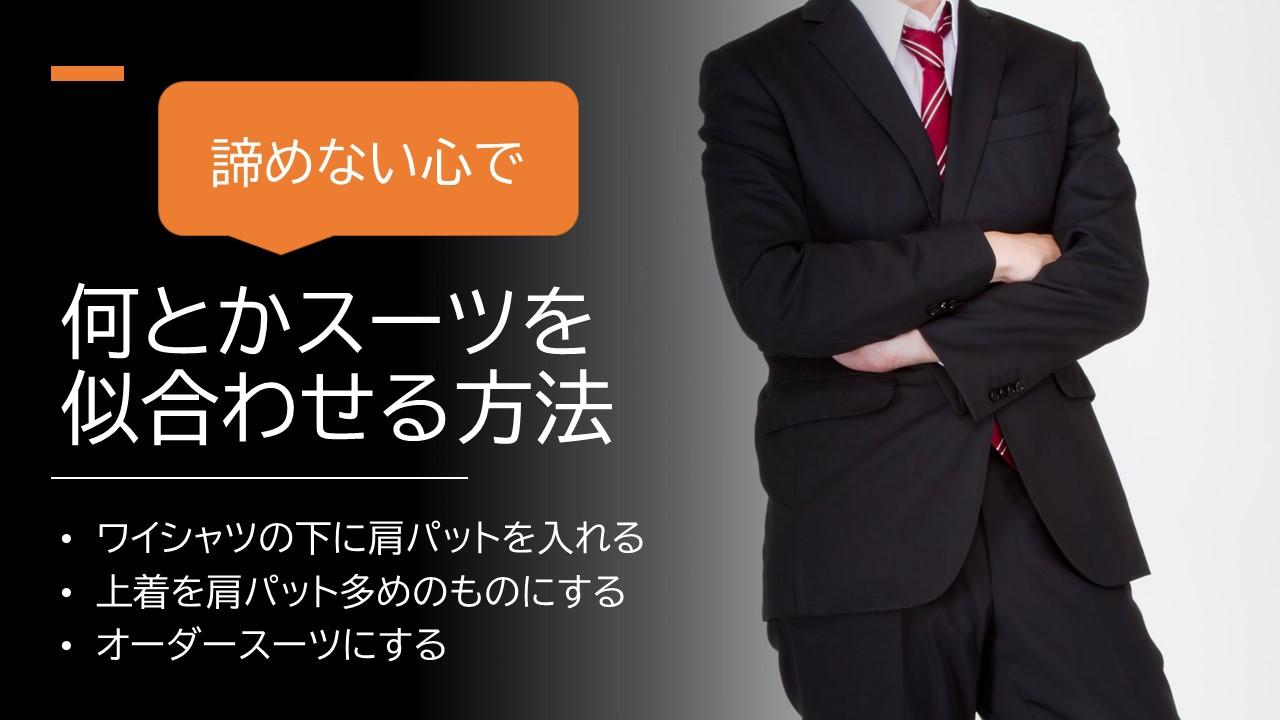 nadegata-suit-niawaseru