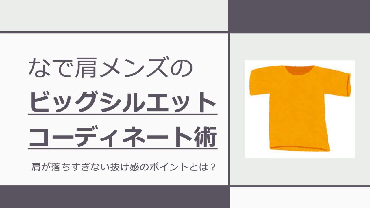 nadegata-big-tshirt